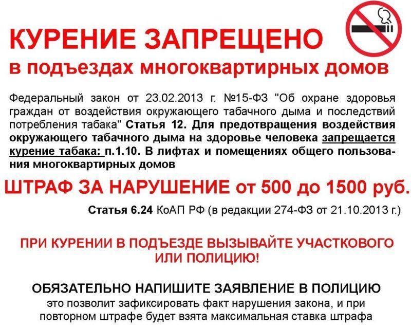 Жалоба по статье за курение в общественных местах