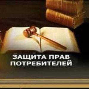 Компенсация морального вреда при нарушении прав потребителей