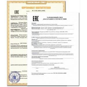 Список документов подтверждающих качество товара