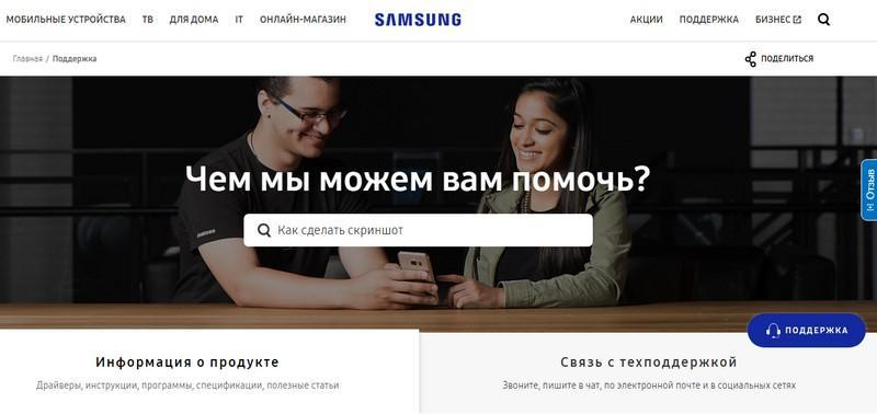 Как пользоваться электронной гарантией Samsung