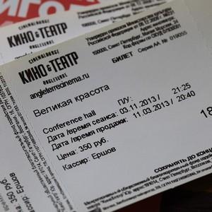 призрак оперы театр купить билеты