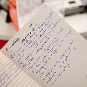Как оформить книгу отзывов и предложений и как её заполняют