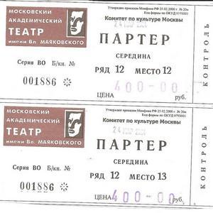 Как можно сдать билеты в театр