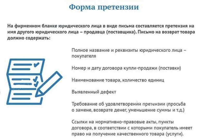 Изображение - Замена товара ненадлежащего качества для юридических лиц vozvrat-kachestvennogo-tovara-yuridicheskim-litsom-yuridicheskomu-litsu2