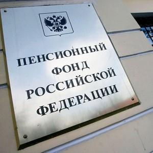 Написать жалобу на пенсионный фонд россии