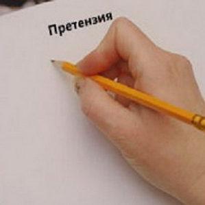 Претензия на невыполнение условий договора