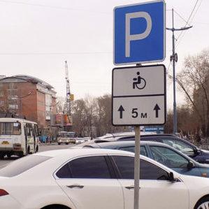 Парковка на месте для инвалидов и штраф за неё