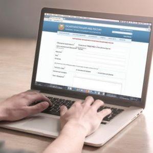 Порядок обращения в ГИБДД через интернет