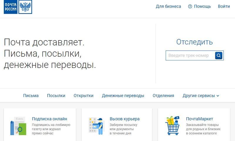 Изображение - Что делать, если потеряли посылку на почте chto-delat-esli-posylka-poteryalas1