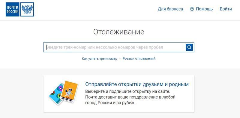 Что делать если потерялась посылка на почте России