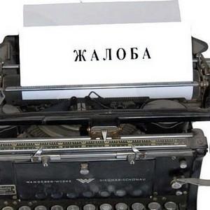 Образец письма в ответ на жалобу