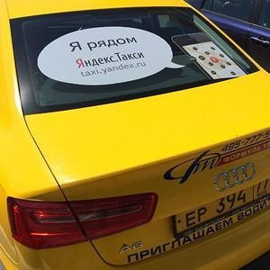 Куда писать жалобу на такси яндекс