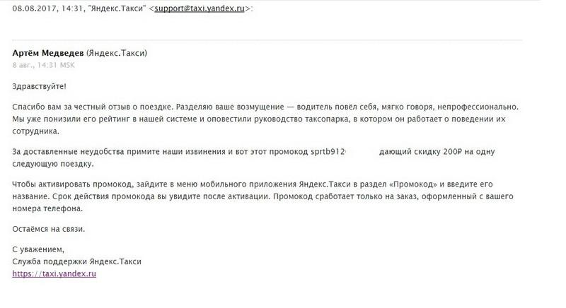 Как подать жалобу на такси Яндекс
