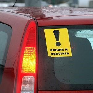 Штраф за отсутствие наклейки начинающий водитель
