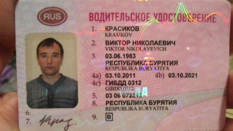 Как водительское удостоверение проверяется на подлинность