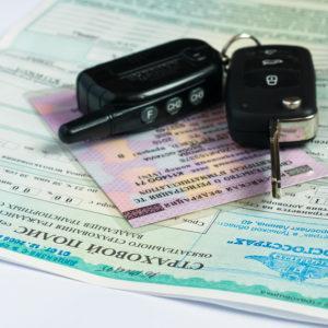 Замена полиса ОСАГО при замене водительского удостоверения