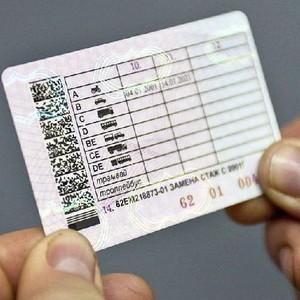 При замене водительского удостоверения нужно справка о штрафах и где ее получить