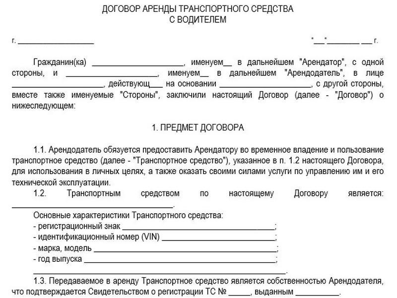 Договор аренды автомобиля с водителем