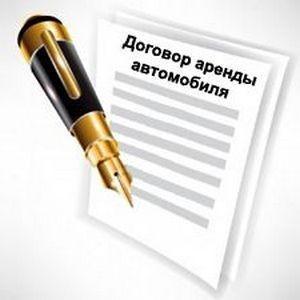Договор аренды автомобиля - бланк образец 2019