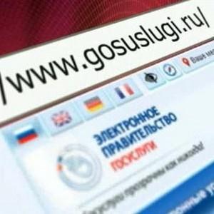 как обжаловать штраф через госуслуги Москва
