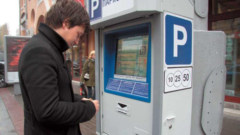 Проверить штрафы за парковку по номеру машины