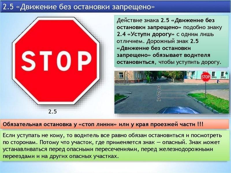 Какой штраф если не остановился на знаке стоп переезде