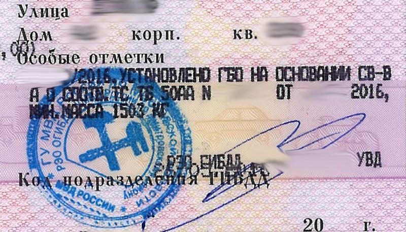 Порядок регистрации и штраф за ГБО