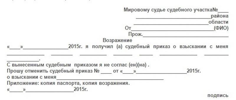Образец возражения на судебный приказ по транспортному налогу