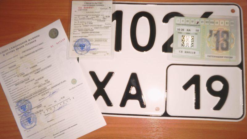 Процедура регистрации самоходной техники в ГосТехНадзоре