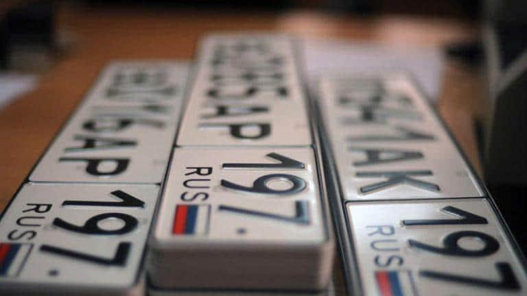 дубликаты номерных знаков без сдачи старых