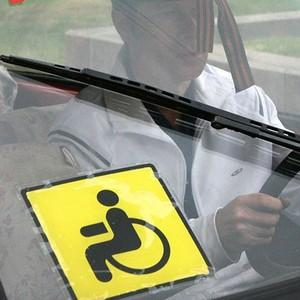 Получение значка инвалида и штраф за мошенничество