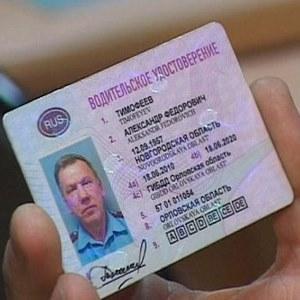 Как выглядит водительское удостоверение нового образца