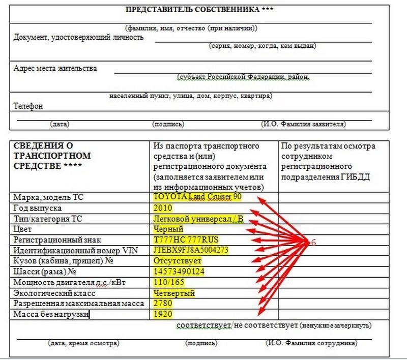 Образец заявления на постановку автомобиля на учет