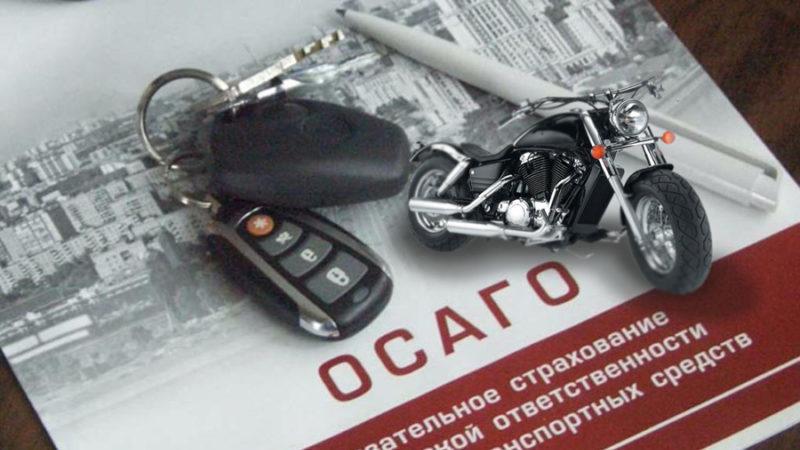 Оформить ОСАГО на мотоцикл онлайн