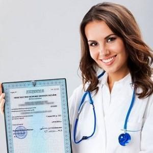 Порядок лицензирования медицинской деятельности