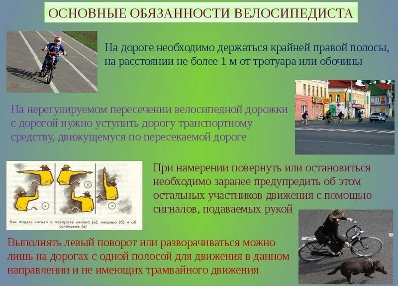 Права и обязанности велосепидиста