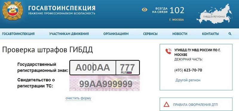 Проверка и оплата штрафов ГИБДД по номеру машины