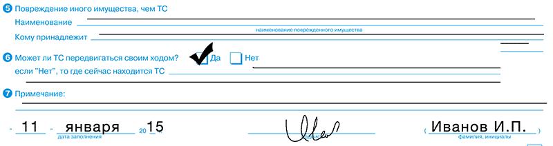 Образец заполнения бланка извещения о ДТП