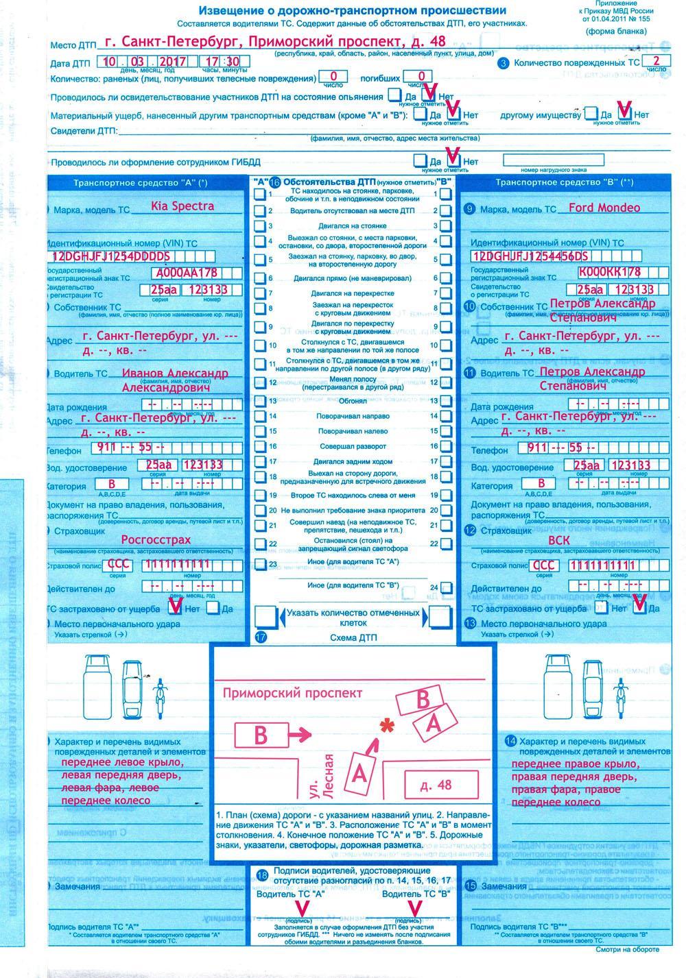 Бланки схема дтп чистые