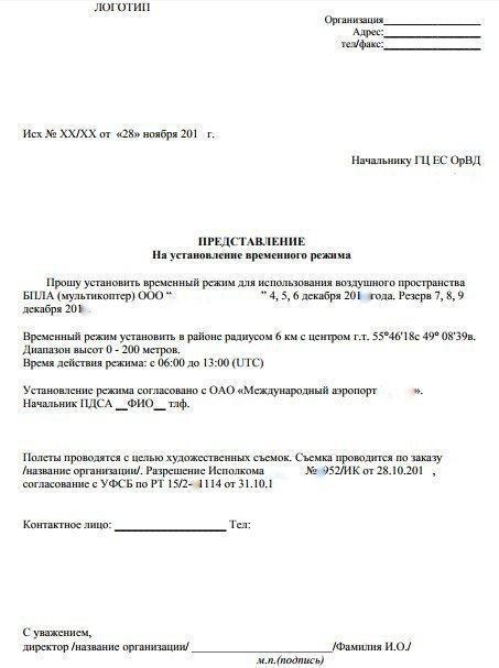 Нужна ли лицензия на квадрокоптер в России