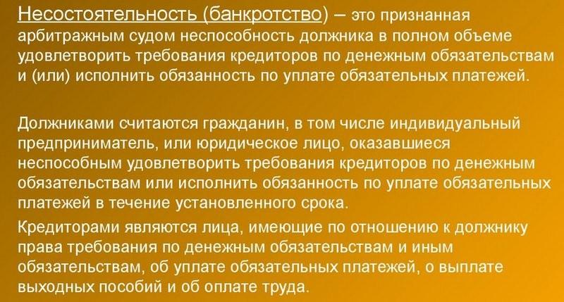 Особенности банкротства ООО