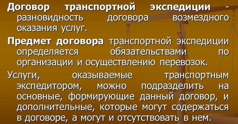 Образец договора транспортной экспедиции