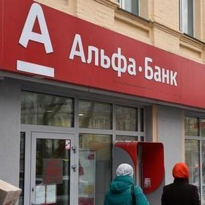 Должники альфа банка по кредитам