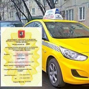 Где и как можно проверить лицензию такси