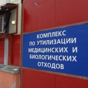 Можно ли получить лицензию на утилизацию медицинских отходов