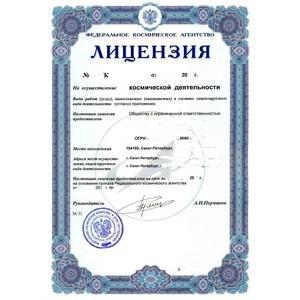 Кто и как может получить лицензию на космическую деятельность