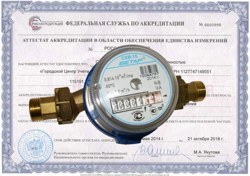 Как получить лицензию на поверку счетчиков воды: порядок аккредитации