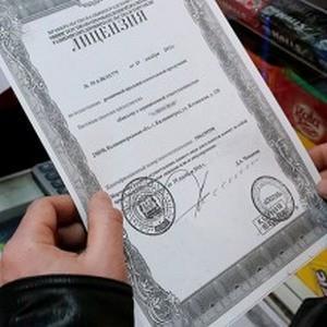 Лицензия на торговлю продуктами питания в ресторане