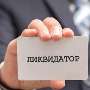 Что такое ликвидационная комиссия и как она формируется