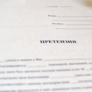 Образец претензионного письма о погашении задолженности